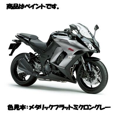 Kawasaki純正 J5012-0001-40K カワサキ タッチアップペイント メタリックフラットミクロングレー