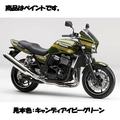 Kawasaki純正 J5012-0002-55 カワサキ タッチアップペイント(ベース・トップ2本組) キャンディアイビーグリーン