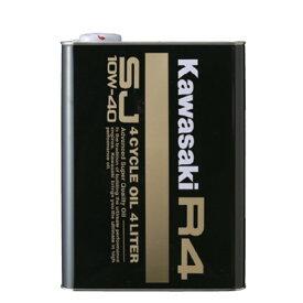 【あす楽対応】 J0148-0002 KAWASAKI純正! カワサキR4 エンジンオイル SJ10W-40 4リットル缶
