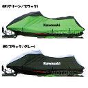 J2606-0031-BK 【あす楽対応】KAWASAKI カワサキ ジェットスキーカバー ブラック/グレー ULTRA310X ULTRA300X ULTRA...