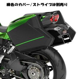 KAWASAKI純正 カワサキ J99994-0922 パニアケース(左右セット)Ninja H2-SX / Ninja H2-SX-SE
