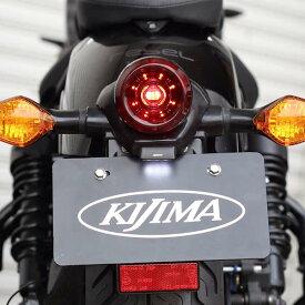 【在庫あり】キジマ KIJIMA 218-4017 LEDテールランプキット ソーラータイプ HONDA Rebel250/ABS Rebel500