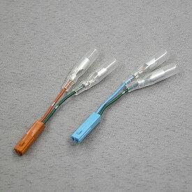 キジマ (KIJIMA) 304-6763 変換ハーネス ホンダウインカー用 2P 050タイプカプラーメス → メスギボシ 2個セット