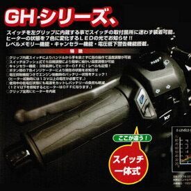 【あす楽対応】キジマ KIJIMA 304-8197 グリップヒーター GH07 22.2mm×115mm スイッチ内蔵タイプ ホットグリップ