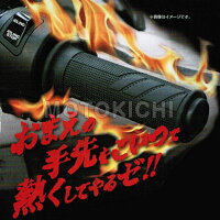 キジマ304-8182グリップヒーターGH03ショートサイズ120mm5段階調整機能付き