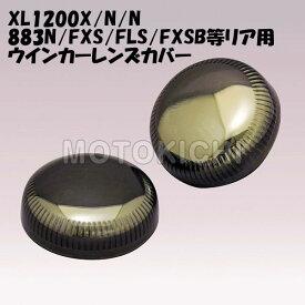 【あす楽対応】キジマ KIJIMA HD-01287 ウインカー&テール一体型 ミラースモークレンズカバー リア 左右セット ハーレー XL1200X 883N FXSB FLS