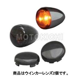 【あす楽対応】キジマ KIJIMA HD-01288 純正ブレットタイプ ダークスモークレンズ 2個セット ハーレー