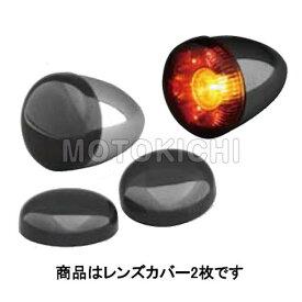 【あす楽対応】キジマ KIJIMA HD-01289 純正ブレットタイプ ダークスモークレンズカバー(被せタイプ) 2個セット ハーレー