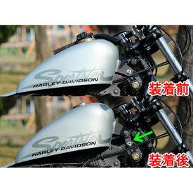 【あす楽対応】キジマ KIJIMA HD-04245 ガソリンタンクリフトアップステー ハーレー スポーツスター