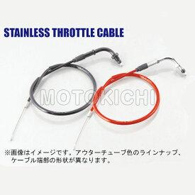 キタコ KITACO 905-1073200 スロットルケーブル レッド 100mmロング アウター長700mm ホンダ NS-1