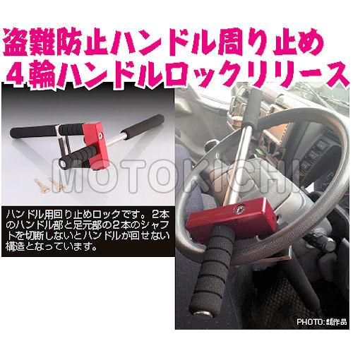 キタコ KITACO 881-1000120 4輪用ハンドルロック ショート トラック フォークリフト等にも 盗難防止