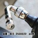 KITACO キタコ エクステンションエアーバルブ 803-0500010 803-0500020 サイズ 75°/60°