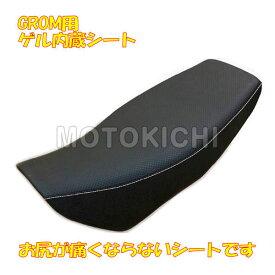 キタコ 610-1432010 アイディアルシート ホワイトステッチ ゲル内蔵 GROM