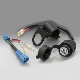【在庫あり】キタコ 80-757-14700 USB電源キット ホンダ CT125 ハンターカブ