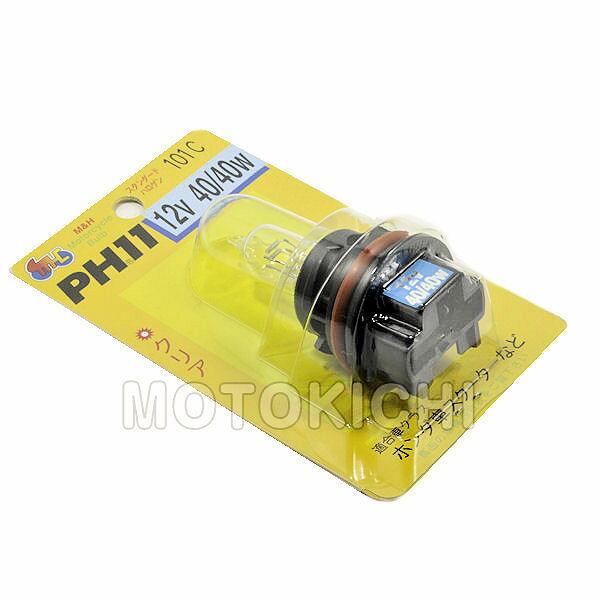 【あす楽対応】M&Hマツシマ 101C ハロゲンバルブ PH-11 12V40/40W スタンダートハロゲン クリア ライブDIO アドレスV125 バイク用ヘッドライト 電球