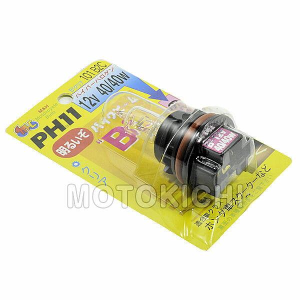 【あす楽対応】M&Hマツシマ 101B2C PH-11 12V40/40W(B2・CL)101 ハイパーハロゲン クリア ライブDIO アドレスV125 バイク用ヘッドライト 電球