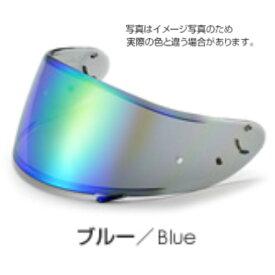 【在庫あり】TANIO CNS-1 ミラーシールド ブルー GT-Air NEOTEC【SHOEI】ダークスモーク メロースモーク
