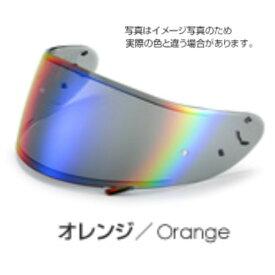 【在庫あり】TANIO CWR-1 ミラーシールド オレンジ X-FOURTEEN Z-7 RYD 【SOEI】ダークスモーク スモーク メロースモーク