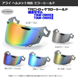 TANIO TXピンロックブロー シールド ミラーシールド スモーク ライトスモーク TOUR CROSS3 TOUR CROSS2 【ARAI】