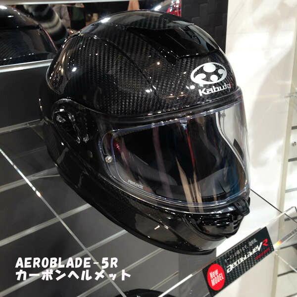 【数量限定】OGKカブト AEROBLADE-5R カーボンフルフェイスヘルメット エアロブレード5