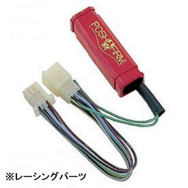 ポッシュ 071026 RED REV スーパーリミッタ−カット カワサキ ZRX400 ZRX1200 ゼファー400χ