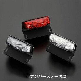 Posh ポッシュ LEDテールランプ アイビー タイプ2 ナンバー灯付き 汎用 090148-90 090148-91 090148-92
