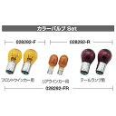 【あす楽】(POSH) ポッシュ 028292-F フロントウインカーバルブ 12V21W/5W オレンジ×2個 ヤマハ マジェスティ250/C