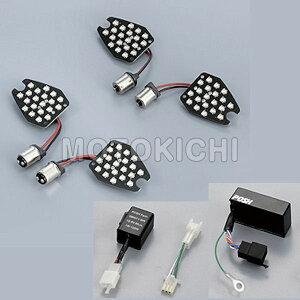 Posh ポッシュ 153007 LEDコンバージョンキット +リレー付き ホンダ CB1300SF/SB/ST CB400SF/SB 1台分 ハザード付き