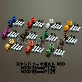 POSH ポッシュ レーシングスタンド フックボルト M10ボルト 2個セット ZX-14R Ninja250 Z250 004010-01 004010-02 004010-03 004010-04 004010-05 004010-06 004010-08 004010-11 004010-12 004010-14 004010-18
