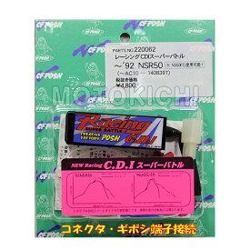 220063 Posh ポッシュ レーシング CDI ス−パ−バトル ホンダ NSR50(〜'92年) NS50F