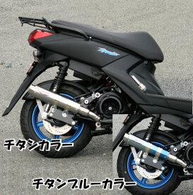 RPM アールピーエム 80D-RAPTOR Titan BlueTitan チタン ブルーチタン 【Full-Exhaust】 フルエキゾースト YAMAHA BW'S125 EBJ-SEA6J 6055Y 6055Z