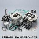 シフトアップ SHIFT UP 201031-20 BASIC ベーシック 125ccボア/ストロークアップキット 鋳鉄アルミシリンダー APE/XR/…