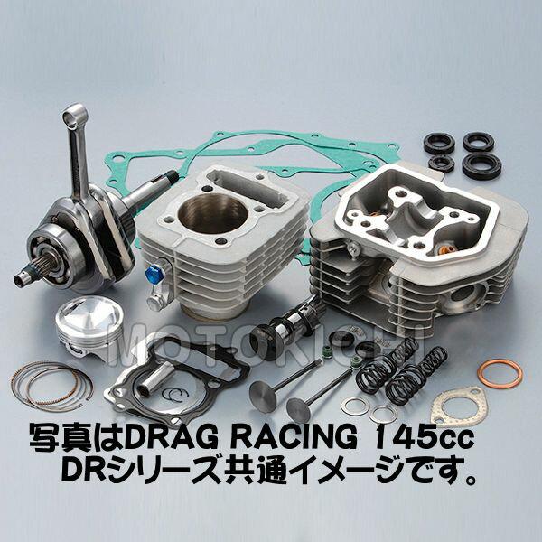 シフトアップ SHIFT UP 403135 DRAG RACING 145cc ボア/ストロークアップキット セラミックコーティングアルミメッキシリンダー+コンバージョンキット APE/XR50