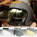 【あす楽対応】SHOEI CJ-3 シールド イエロー JO ジェットヘル用 CJ-3 shoei JO