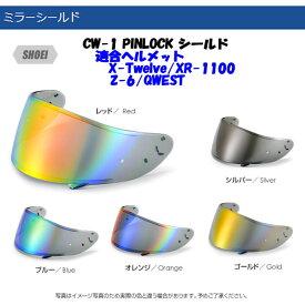 TANIO CW-1 ミラーシールド ショウエイ X-Twelve XR-1100 Z-6 QWEST 【SOEI】