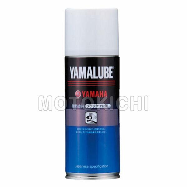 YAMAHA純正 90793-10014 ヤマハ 耐熱ペイントスプレー 耐熱クリア 耐熱温度200℃