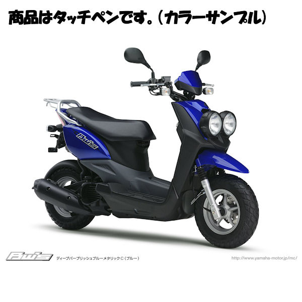 YAMAHA純正 (90793-15084) タッチアップペイント 色番号0564 ディープパープリッシュブルーメタリックC 15ml