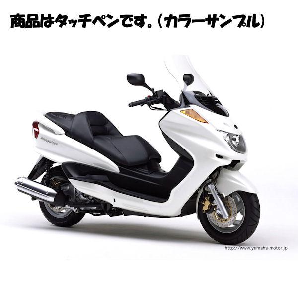 YAMAHA純正 (90793-15001) タッチアップペイント 色番号00GE シルキーホワイト 15ml