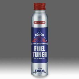 【あす楽対応】 ZOIL ゾイル ZFG80 SUPER ZOIL ゾイル FUEL TUNER エンジン燃料系統の洗浄及びパワーアップ(燃焼促進剤)ガソリン用 80ml