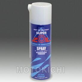 【あす楽対応】 ZOIL (ゾイル) ZS80 SUPER ZOIL SPRAY 金属表面改質剤配合・潤滑スプレー 80ml