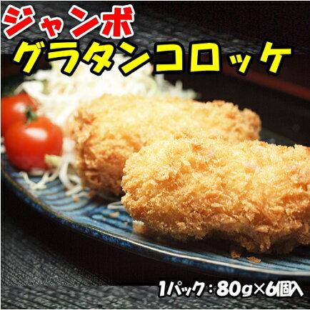 グラタンコロッケ(カニ入り)6個入り【冷凍食品】