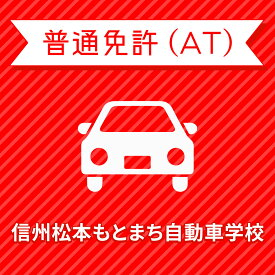 【長野県松本市】普通車ATレギュラープラン<免許なし/原付免許所持対象>