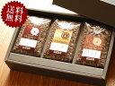 【送料無料】高級ギフトBOXコーヒーギフトセット/3SET【スペシャルティコーヒー】【ギフトセット】【お歳暮】【お年賀…