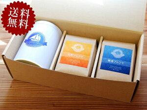 \早期購入で父の日当日お届け/【送料無料】父の日コーヒーギフト コーヒー豆とキャニスターセット|父の日|父の日ギフト|コーヒーセット|ギフトセット|贈り物|プレゼント|ギ