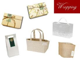 大切な人への贈り物に♪ラッピング/ギフトBOX・箱タイプ