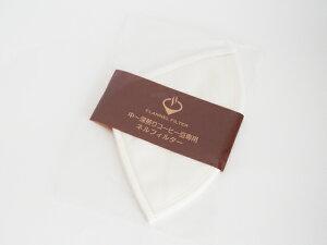マルタ ネルドリップ用ネルフィルター|中〜中深煎りコーヒー豆専用|丸太|丸太衣料|国産|日本製|MADE IN JAPAN|ネルフィルター|ネル|ネルドリップ