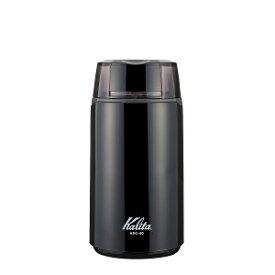 カリタ(kalita) 電動コーヒーミル KPG40