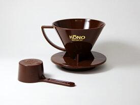 名門KONO式ドリッパー|ブラウン/チョコ(茶)1〜2人用|KONO式|コーノ式|河野式|名門|珈琲サイフォン株式会社|国産|日本製|コーヒー器具|抽出器具|カラードリッパー|MD-21|MD21