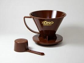 名門KONO式ドリッパー|ブラウン/チョコ(茶)3〜4人用|KONO式|コーノ式|河野式|名門|珈琲サイフォン株式会社|国産|日本製|コーヒー器具|抽出器具|カラードリッパー|MD-41|MD41