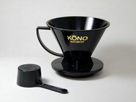 メジャーカップ付き|名門KONO式ドリッパー|ブラック(黒)3〜4人用|KONO式|コーノ式|河野式|名門|珈琲サイフォン株式会社|国産|日本製|コーヒー器具|抽出器具|カラードリッパー|MD-41|MD41